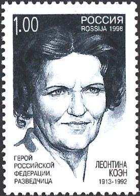 طابع بريدي روسي يحمل صورة لونا كوهين