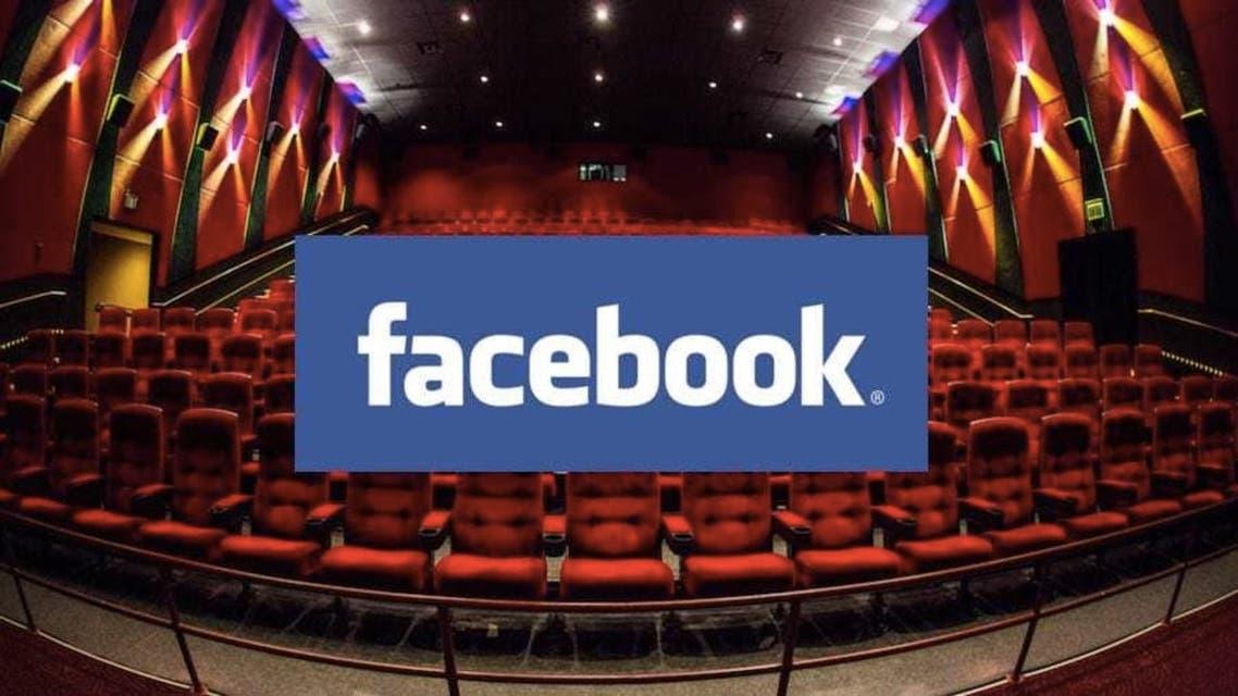 فيسبوك سينما