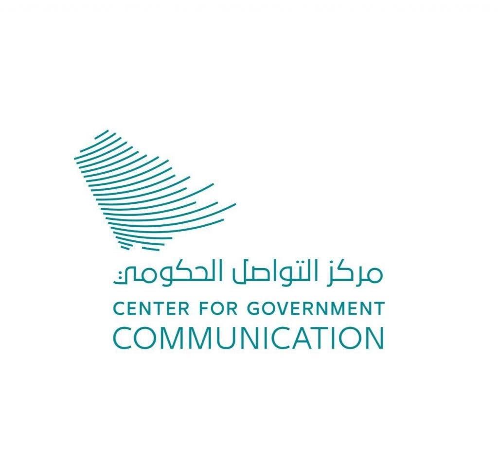 شعار مركز التواصل الحكومي