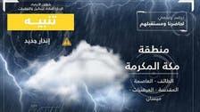 تحذيرات من أمطار رعدية على عدد من محافظات مكة