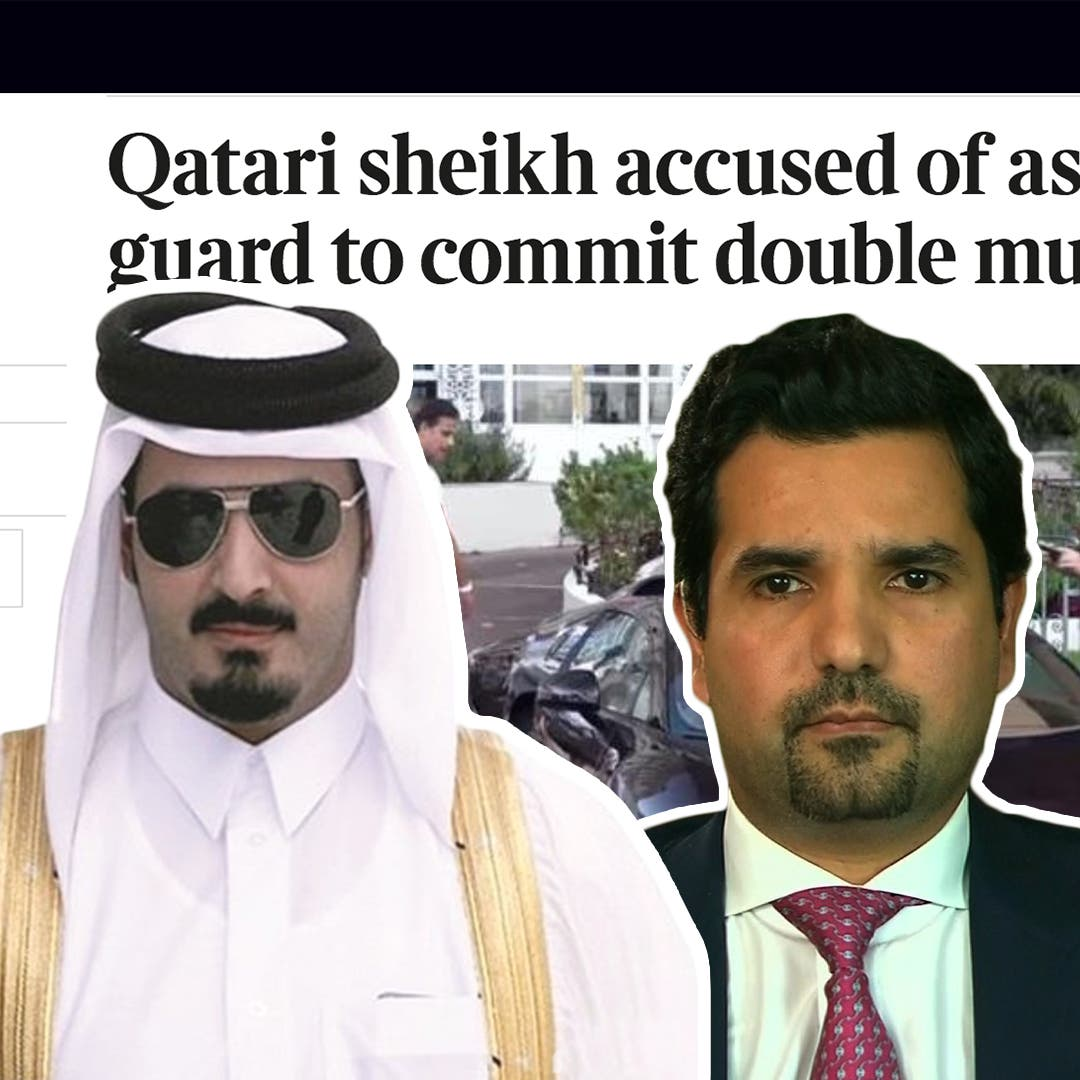 سفارة الدوحة بأميركا تمتنع عن الرد بشأن قضية شقيق أمير قطر