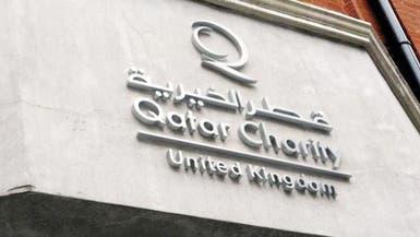 هيئة رقابية بريطانية تحذر من ارتباط جمعية خيرية بمنظمة قطرية إرهابية