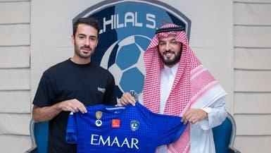 الهلال يعيد أمير كردي إلى الملاعب السعودية