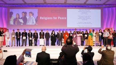 مركز الملك عبدالله لحوار الأديان بأكبر تجمع لأجل السلام