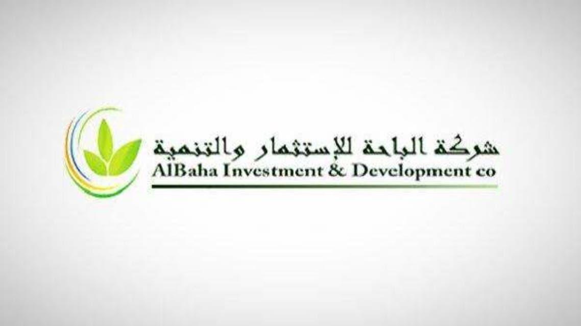 شركة الباحة للاستثمار