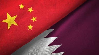 بعد ضغوط أميركية.. قطر تتراجع عن تأييدها للصين في الإيغور