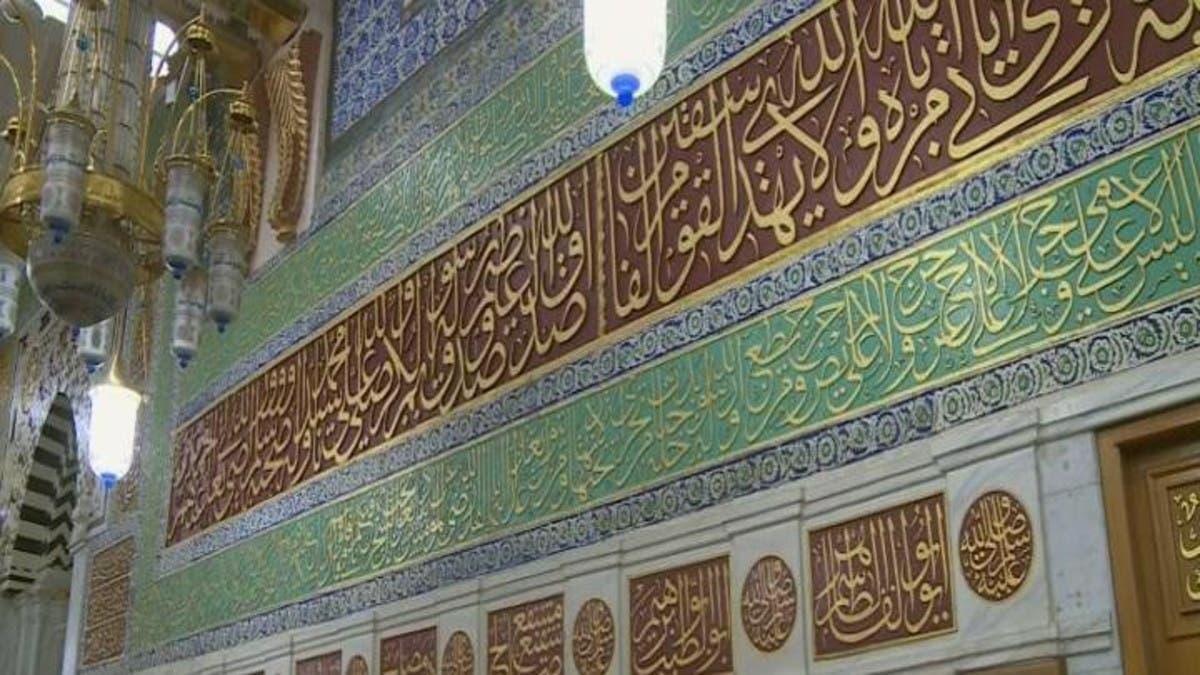 شاهد النقوش المكتوبة على جدران المسجد النبوي