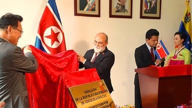 فنزويلا تفتح سفارة بكوريا الشمالية وسط خطب تتوعد أميركا