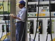 واردات الهند من البنزين تسجل أعلى مستوى في 8 أعوام