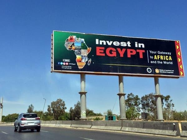 ماذا توقع صندوق النقد لمستقبل اقتصاد مصر حتى 2024؟