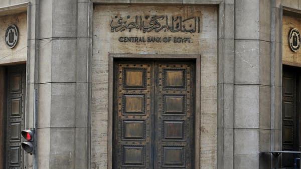 المركزي المصري يوجه بتأجيل استحقاقات الشركات الصغيرة 6 أشهر