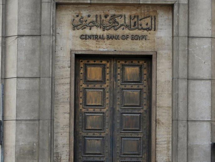 هل تفلح إجراءات البنك المركزي المصري في دعم الاقتصاد؟