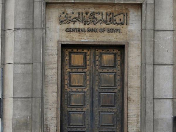 """""""المركزي المصري"""" يخفض الفائدة ويبدأ دورة التيسير النقدي"""