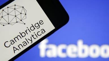 """وثيقة لـ""""فيسبوك"""": كنا نعلم بتسريب معلومات مستخدمينا"""