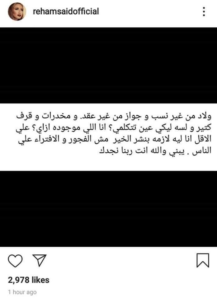 منشور ريهام