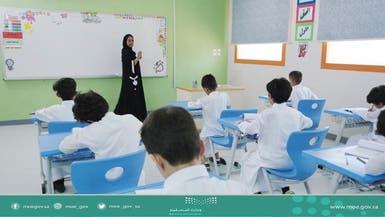 السعودية.. معلمات لتدريس البنين في 1460 مدرسة