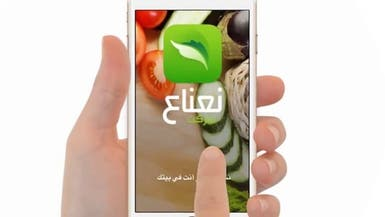 """كل ما تريد معرفته عن تطبيق """"نعناع دايركت"""" السعودي"""