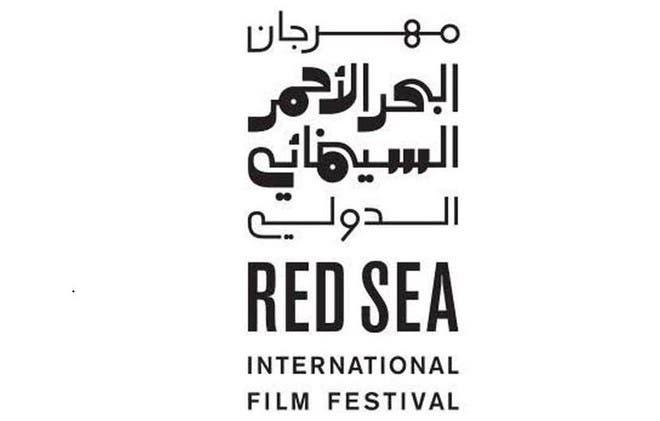 مهرجان البحر الأحمر