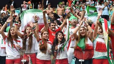 """إيران ترضخ لـ""""فيفا"""".. وتسمح بدخول المشجعات إلى الملاعب"""
