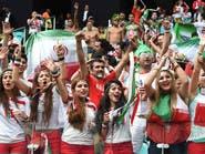 إيران تخصص 4600 مقعد للنساء في مباراة المنتخب