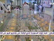 كيف تراقب السعودية مشاريع البيع على الخارطة؟