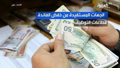 الرابحون من خفض أسعار الفائدة في مصر