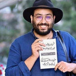 محكمة إيرانية تسجن كاتبا ساخرا 23 عاما لانتقاده السلطات