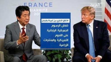 اتفاق تجاري بين أميركا واليابان يفتح الأسواق لسلع بـ7 مليارات دولار