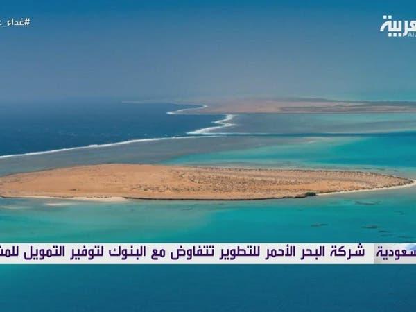 البحر الأحمر للتطوير تعتزم اقتراض 13 مليار ريال