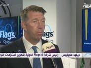"""رئيس """"6 فلاغز"""" للعربية:توقعات بافتتاح المشروع مطلع 2023"""