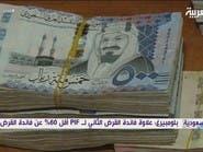 بلومبيرغ: قرض ضخم بـ10 مليارات دولار لصندوق الاستثمارات العامة