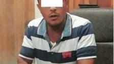 مصر:سوشل میڈیا پر انسانی اعضاء کی خریدوفرخت کا دَھندا کرنے والا ملزم گرفتار