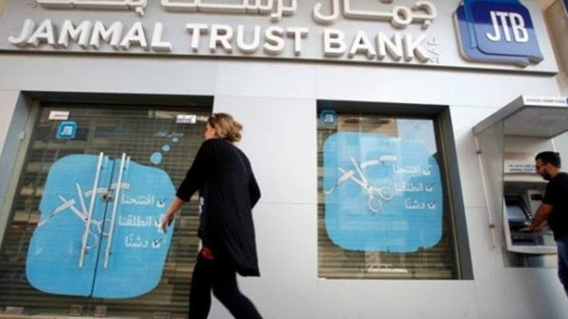 US-sanctioned Lebanese Bank. (Supplied)