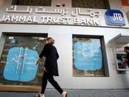 """""""جمّال ترست بنك"""" رداً على العقوبات: سنتخذ كل الإجراءات المناسبة"""