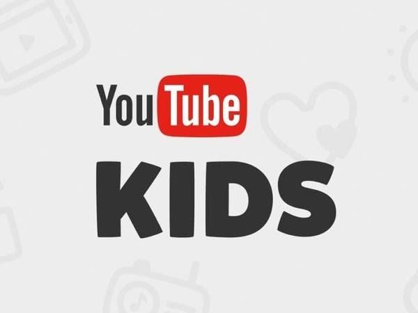 """""""يوتيوب"""" تدفع 200 مليون دولار لانتهاكها خصوصية الأطفال"""