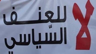 هل يهدّد العنف السياسي رئاسيات تونس؟