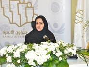 مجلس شؤون الأسرة السعودية..لجان تعنى بالمرأة وكبار السن