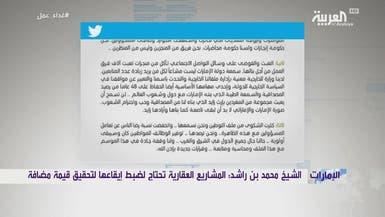 حاكم دبي: تنافسية الإمارات في ارتفاع.. والأرقام الاقتصادية تتقدم