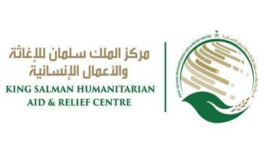 مركز الملك سلمان يدين نهب الحوثيين مستودعاً بحجة اليمنية