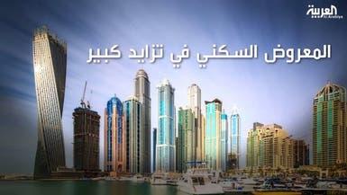 عقارات دبي.. تحدي الواقع وفرص النمو!