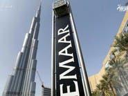 """""""إعمار"""" تعلق بناء مشروع سكني وسط دبي"""