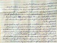 شباب الإخوان يطلبون العفو مجدداً ويستغيثون بشيخ الأزهر
