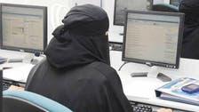 قومی ترقی میں سعودی خواتین کے کردار کے فروغ کے لیے اصلاحات کا نفاذ