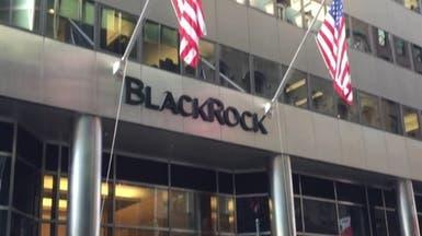 """بلاك روك: نفضل إعادة التوازن في الأصول """"عالية المخاطر"""""""