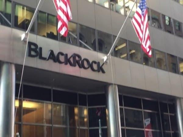 """""""بلاك روك"""" تسمح لموظفيها بالعمل من المنزل حتى نهاية العام"""