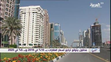 استطلاع لرويترز: أسعار عقارات دبي ستتراجع بشكل حاد في 2019 و2020