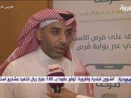 """""""البلديات"""" تطرح 4500 فرصة استثمارية بالسعودية عبر تطبيق """"فرص"""""""