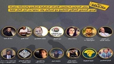 """الصحافيون والمدونون في مرمى صفحات """"التواصل"""" الموالية للحشد"""