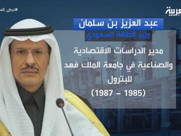"""عبدالعزيز بن سلمان.. المخضرم في صناعة القرار في """"أوبك"""""""