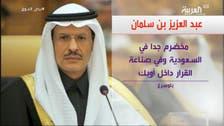 كل ما تريد معرفته عن وزير الطاقة السعودي الجديد